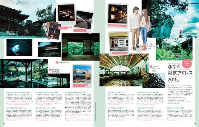 画像: 恋する東京ガールに吉報! 都内の個性派デートスポット&プランをヴォーグが厳選。