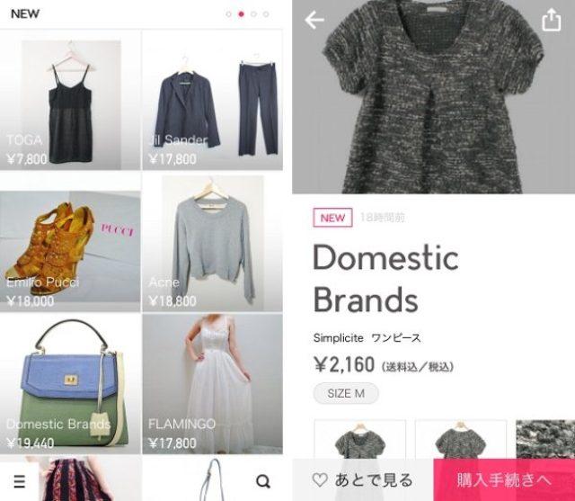 画像: 憧れのブランドアイテムをショッピングアプリ『Ameba古着屋』で安くゲットしよう♪
