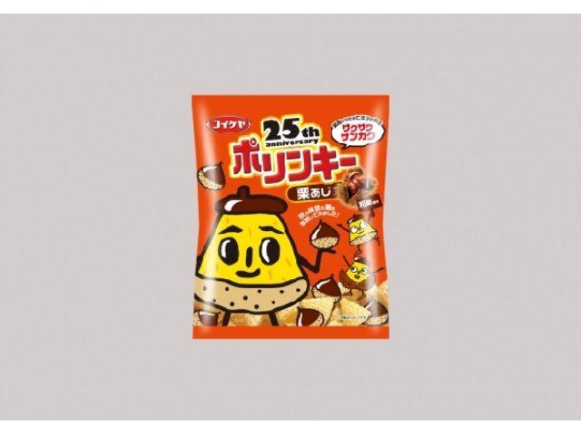 画像: ポリンキーが「さっクリ」食感の栗あじになった!パッケージも楽しいコーンと栗がほのかな甘みの秋の新商品