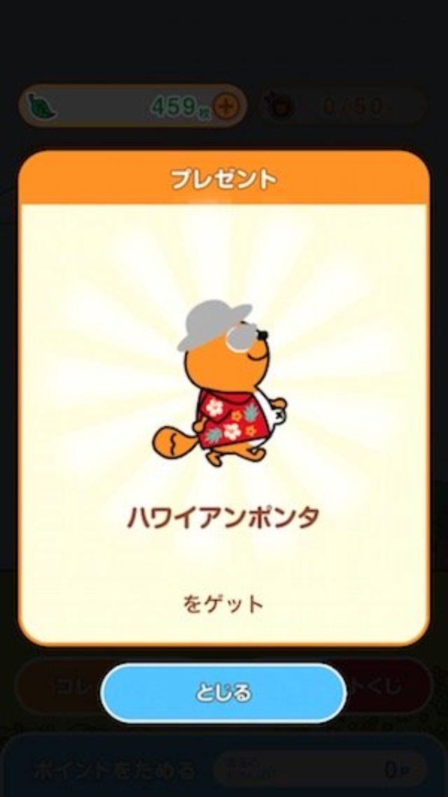 画像: あのポンタくんがアプリで登場!葉っぱを貯めて新キャラゲット!『Pontaのさんぽ』