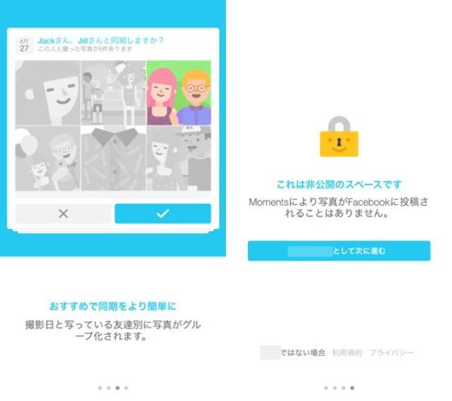 画像: Facebookから、非公開で友達と写真を簡単に共有できる「Moments」日本語版が登場!