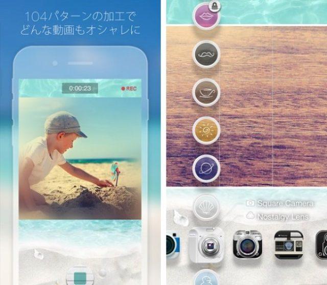 画像: 100以上の加工パターンがある『Sea Camera for Instagram』で夏の思い出を綺麗に残そう♪