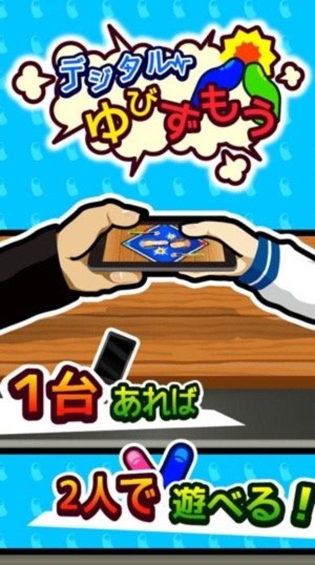 画像: 猫の手とも勝負!スマホ1台で2人対戦ができる指相撲ゲーム『対戦!デジタルゆびずもう』
