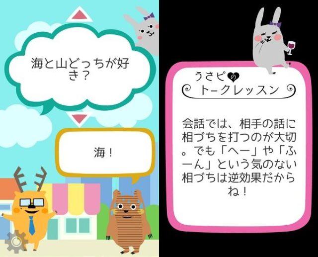 画像: モテたい!会話ネタを提供するアプリ『モテトーク』で会話上手になろう