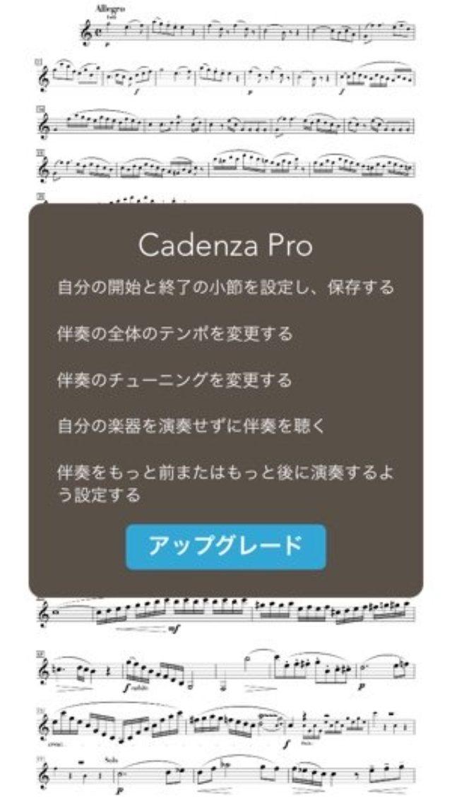画像: 音大生必携!演奏スキルがみるみるアップするオーケストラの伴奏アプリ『Cadenza』♫