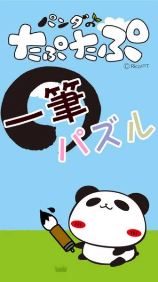 画像: 超簡単ルールでサクサク脳トレ♪『一筆パズル by パンダのたぷたぷ』
