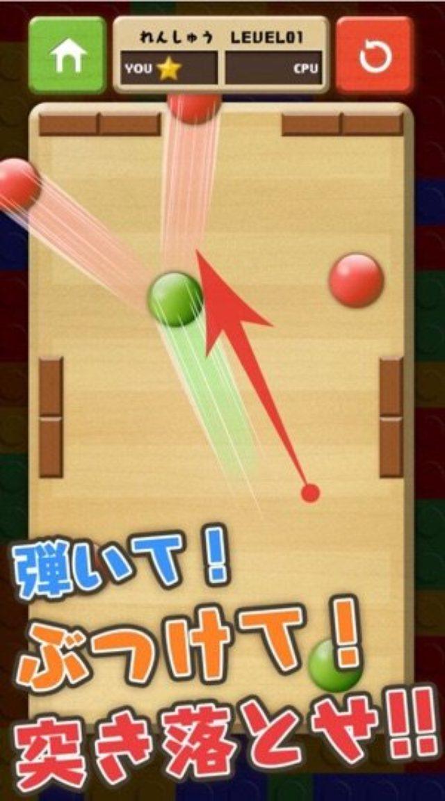 画像: 弾いてぶつけて敵を突き落とせ!玉突きみたいなアクションゲーム『striker』