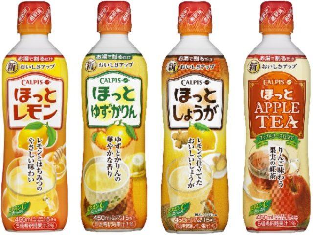 画像: 今年も温かいカルピスで、ビタミンCもとれる本格的な「ほっと」する4商品が新登場!