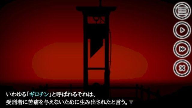 画像: あなたの選択でシナリオが変わる〜死刑囚を自ら処刑するまでのノベルADV『鉄格子の逢瀬』