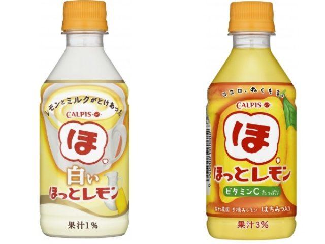 画像: 「ほっとレモン」に「レモンなのに白い」?!ミルクとレモンが溶け合った「ほっとする」やさしい味わいが新登場