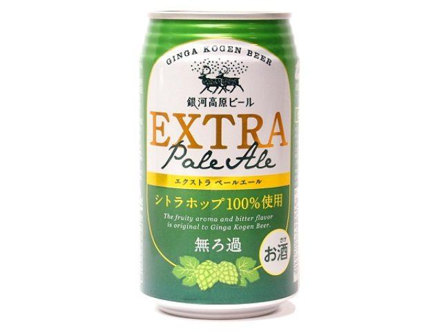 画像: 今流行のペールエール、銀河高原ビールよりビターで希少なシトラホップ香る「エクストラ」発売