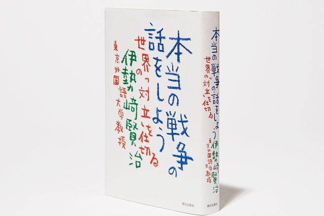 画像: BACH(山口 博之)のBOOK HOLIC【戦いと争いと日常について 編】。