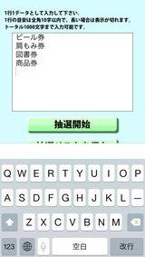 画像: ビンゴゲームに使える!数字や景品名をランダムに表示する『スクラッチ抽選機』