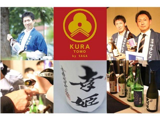画像: 池袋で地域活性化+結婚支援イベント、佐賀県の日本酒が縁を取り持つ日がやってくる!