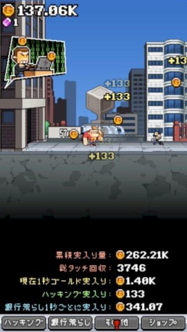 画像: 逆恨みこそ我が人生!銀行にハッキングや強盗をしかけるクリッカーゲーム『悪党株式会社』