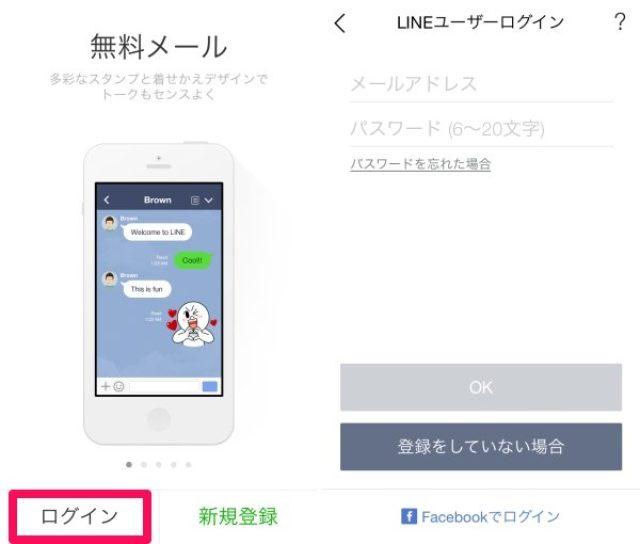 画像: 機種変更の前にやって!新しいiPhoneにLINEアカウントを引き継ぐ手順
