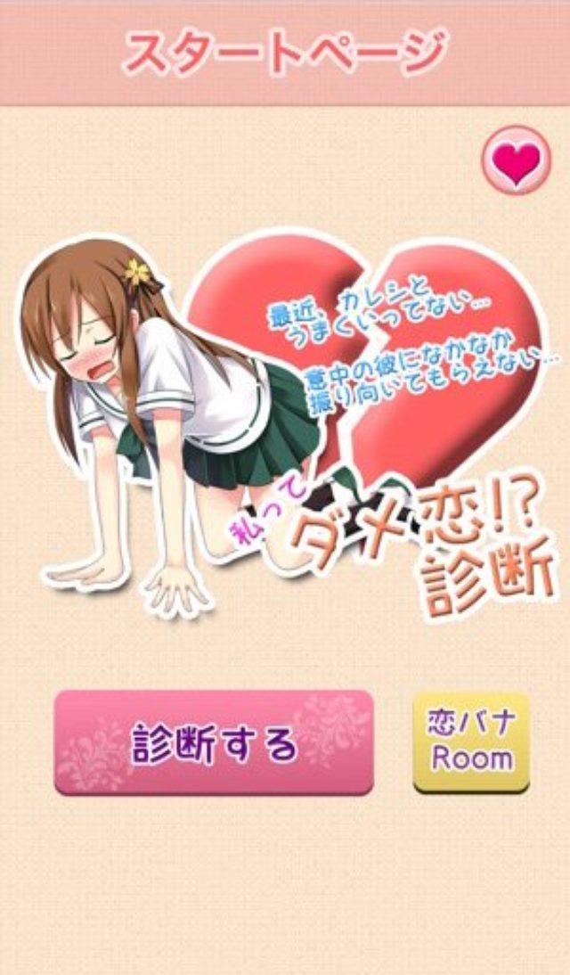 画像: スバリ辛口!恋愛が上手くいかない理由を診断する『ダメ恋!?』が当たりすぎて怖い!