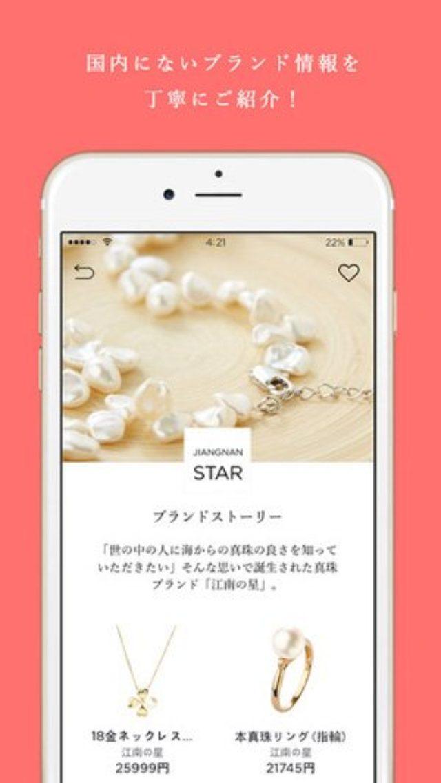 """画像: 日本にない海外ブランドを丁寧に紹介!良心的通販アプリ『ASAS』で""""イイモノ""""をゲット!"""
