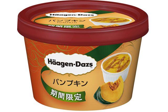 画像: 秋の定番! ハーゲンダッツのミニカップ「パンプキン」が今年も登場。