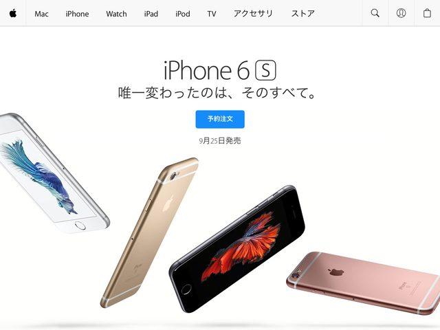 画像: iPhone 6sシリーズ、去年を上回るペースにて絶賛予約販売中!既に1000万台突破とも?!