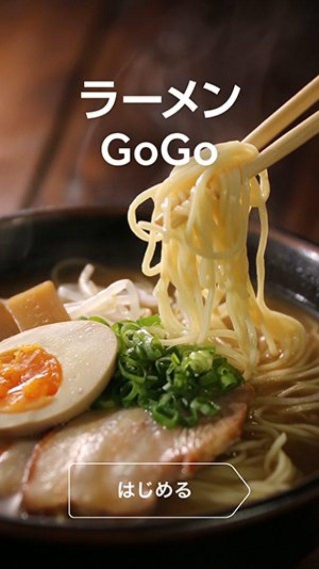 画像: ラーメン情報だけを集めたマニア歓喜のアプリ『ラーメンGoGo』がすごい!