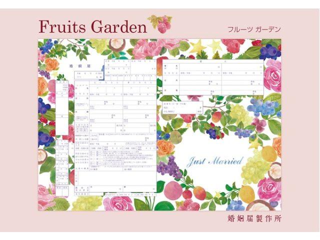 画像: 甘酸っぱいデザイン婚姻届♪実りの秋にぴったりのフルーツたち15デザインが無料