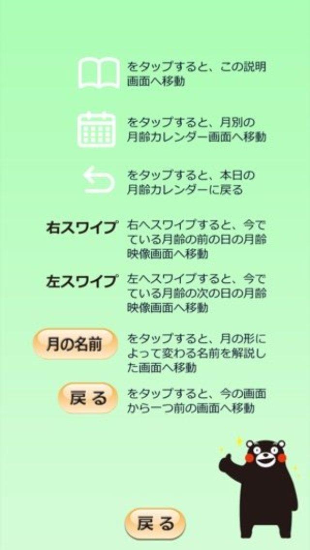 """画像: """"くまモン""""と一緒にお月見ができる♫月のカレンダーアプリ『今日のお月さま』"""