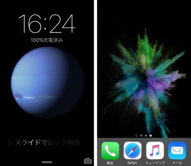 画像: 【iOS 9】初期設定に戻したくなる。新デフォルト『壁紙』がどれもかっこいい!