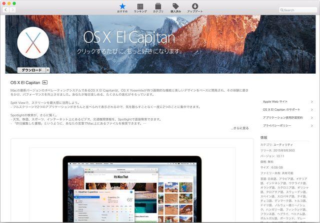 画像: Mac OS Xの最新版El Capitan、なかなかダウンロードが完了しない?そんな時はこちらをお試しあれ