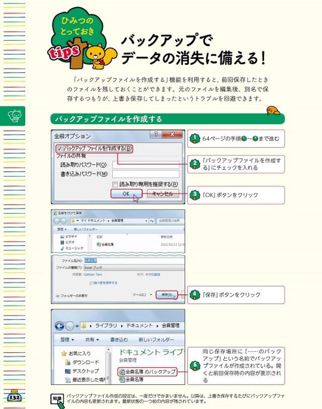 """画像: ハローキティが先生に!?Excel""""便利テク""""を学べる本が発売"""