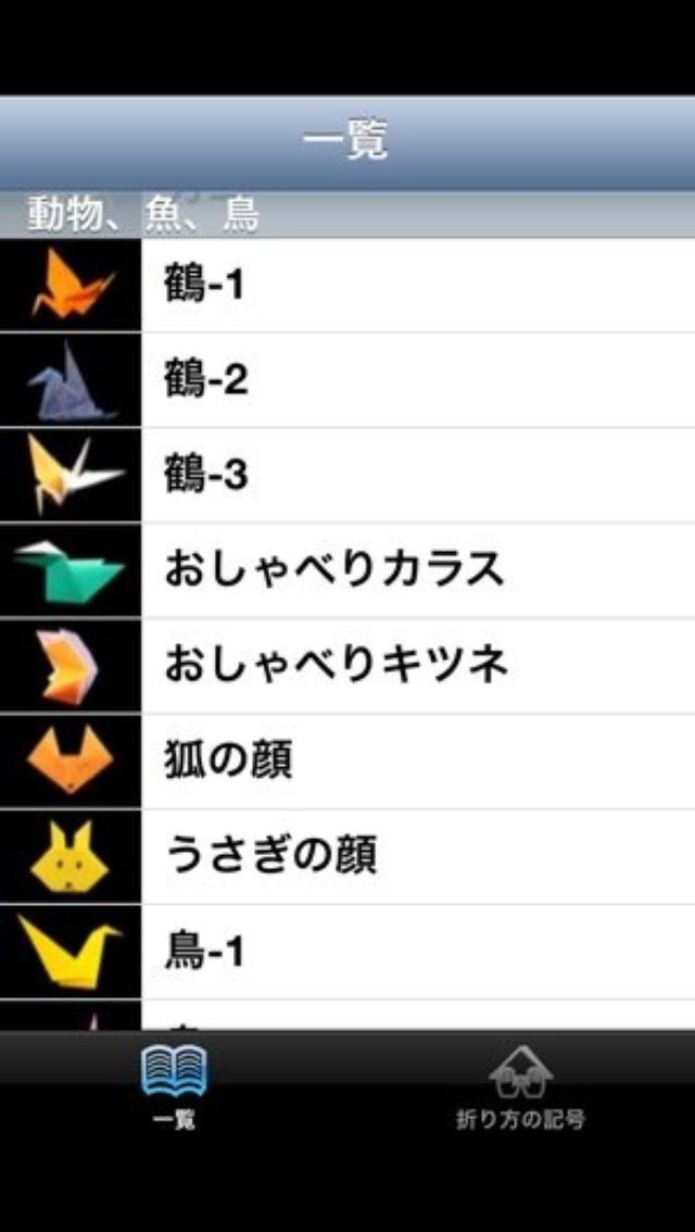 画像: 箸置きや財布も手作りできる!大人の折り紙アプリ『折り紙JAPAN』