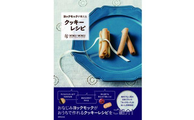 画像: あのシガールクッキーをおウチで再現!?「ヨックモック」が初のレシピ本を発売