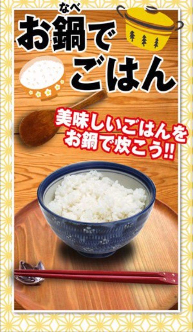 画像: 初心者でもお米を鍋炊き!タイマーで調理サポートする『お鍋でごはん』が凄い!