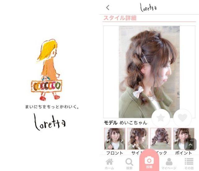 画像: 見ていて楽しい♡ヘアアレンジの参考になるアプリ4選!