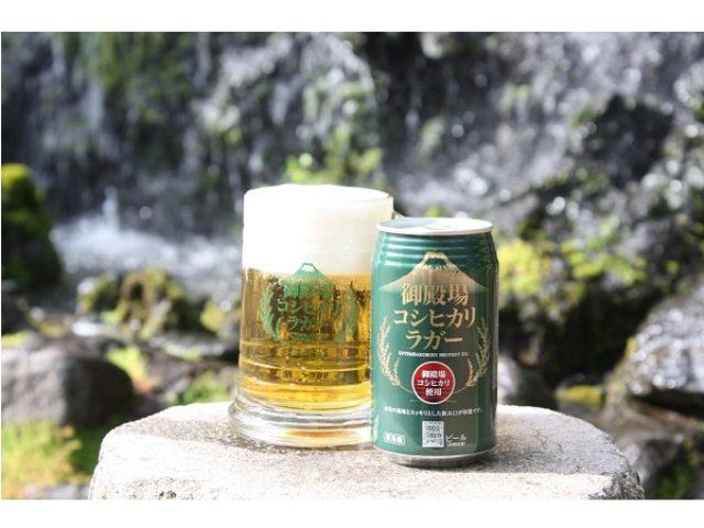 画像: 御殿場の厳選特A米がビールになった「御殿場コシヒカリラガー」が発売開始!