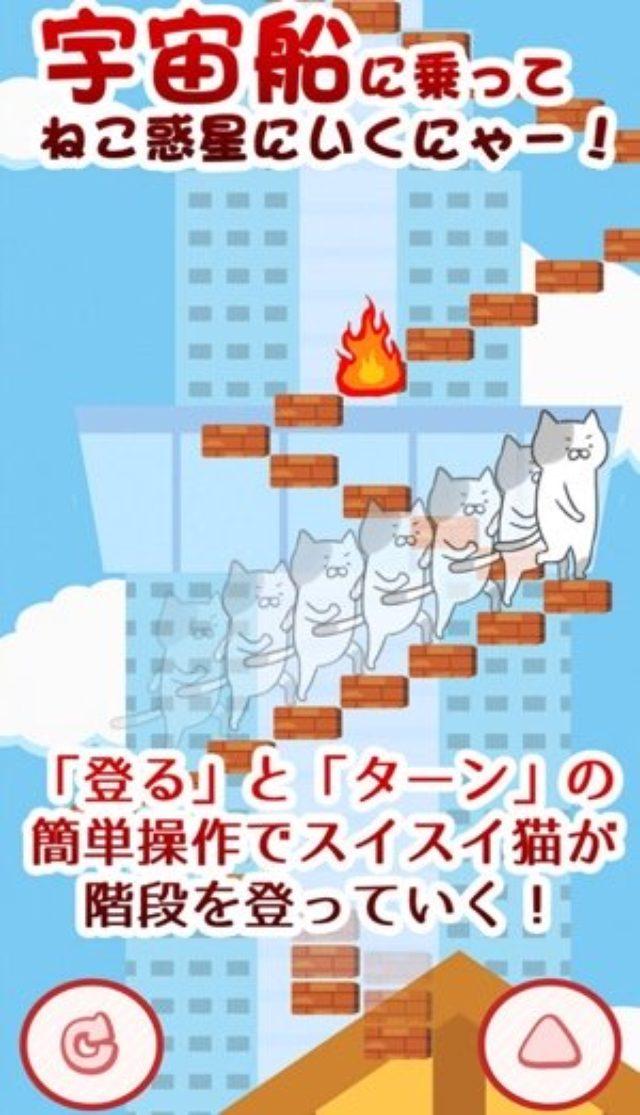 画像: ねこ惑星に行くにゃー!ゆるカワ猫がUFO目指して階段を昇るアクションゲーム♪