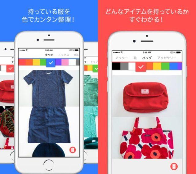 画像: クローゼットの中身を完全管理!ファッション好きな方におすすめのアプリ『カラクロ』