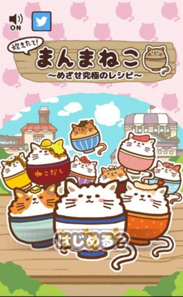 画像: 猫の丼「まんまねこ」を召し上がれ!斬新すぎる経営シミュレーションゲーム♫