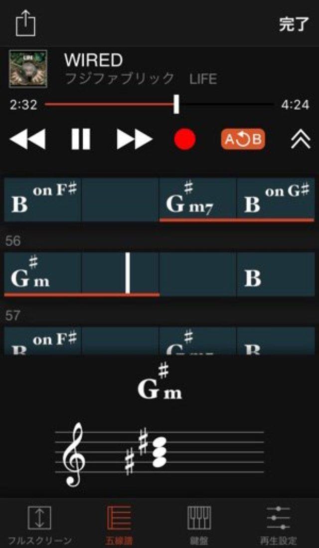 """画像: 曲のコード進行を読み取る""""YAMAHA""""の『Chord Tracker』が凄すぎる!"""