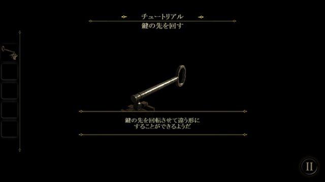 画像: 【値下げ】脱出ゲームの傑作『The Room』全ステージを今なら半額でアンロックできる