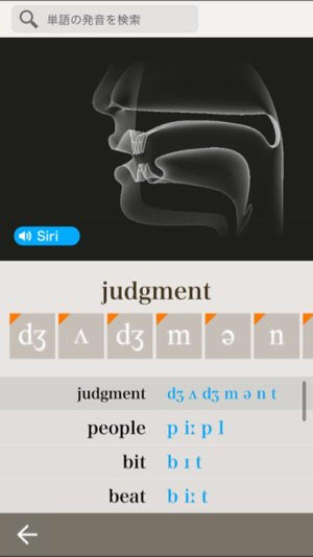画像: 英語ネイティブの発音のしかたを3Dモデルで確認できる「発音図鑑」が素晴らしい!