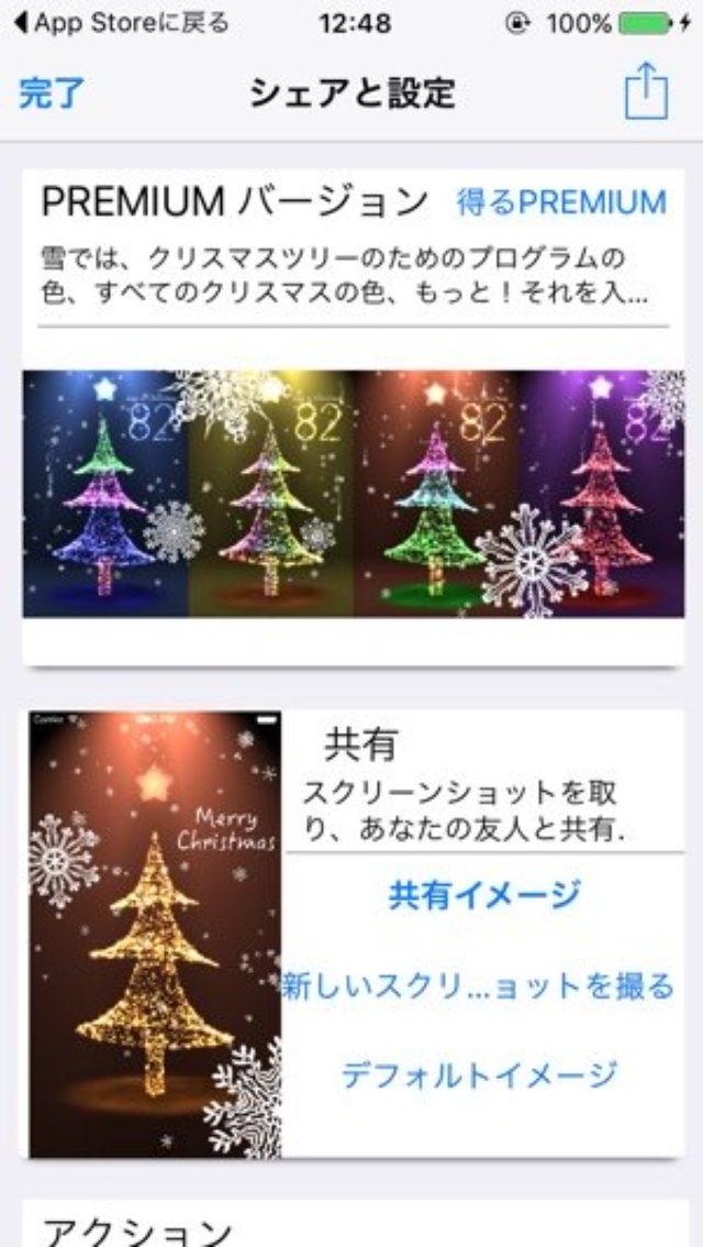画像: 美しい3Dクリスマスツリーのアプリで聖夜までカウントダウン♫