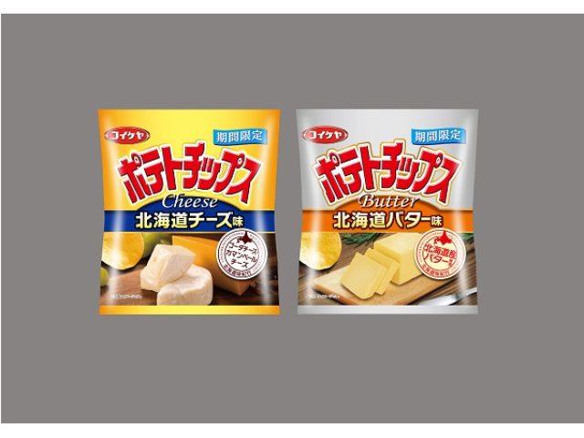 画像: 北海道の素材にこだわった贅沢な味わいのポテトチップスが、コイケヤから期間限定で発売!