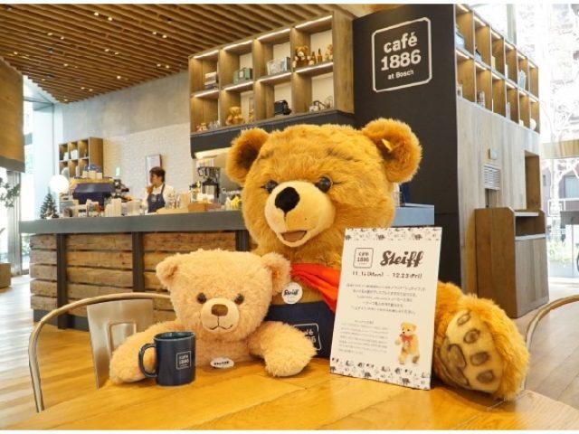 画像: ドイツの老舗ブランド「シュタイフ」とボッシュのコラボカフェで、ぬいぐるみたちとクリスマスのカフェタイムを