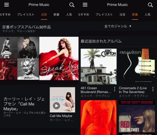 画像: Prime Musicサービス開始!Amazonプライム会員なら追加料金なしで音楽聴き放題♪