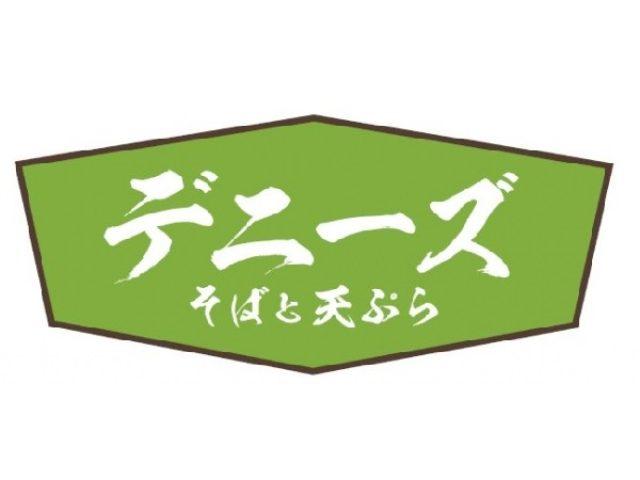 画像: 日本初「緑」のデニーズが登場!!看板は毛筆書体の片仮名で和テイストを表現