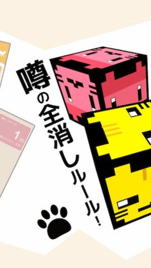 画像: ブロックの全消しがクリア条件『激ムズ!パズル全消しにゃ!』が程よい難しさ♪