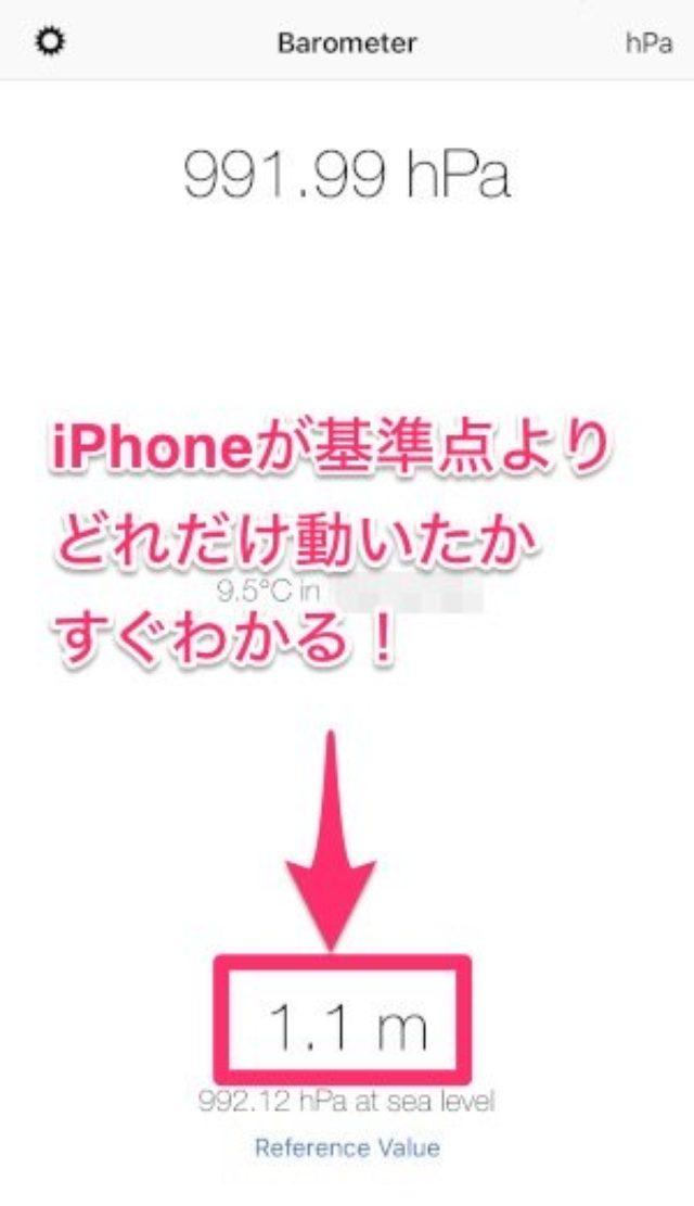 画像: iPhoneを気圧計・高度計として使ってみよう!
