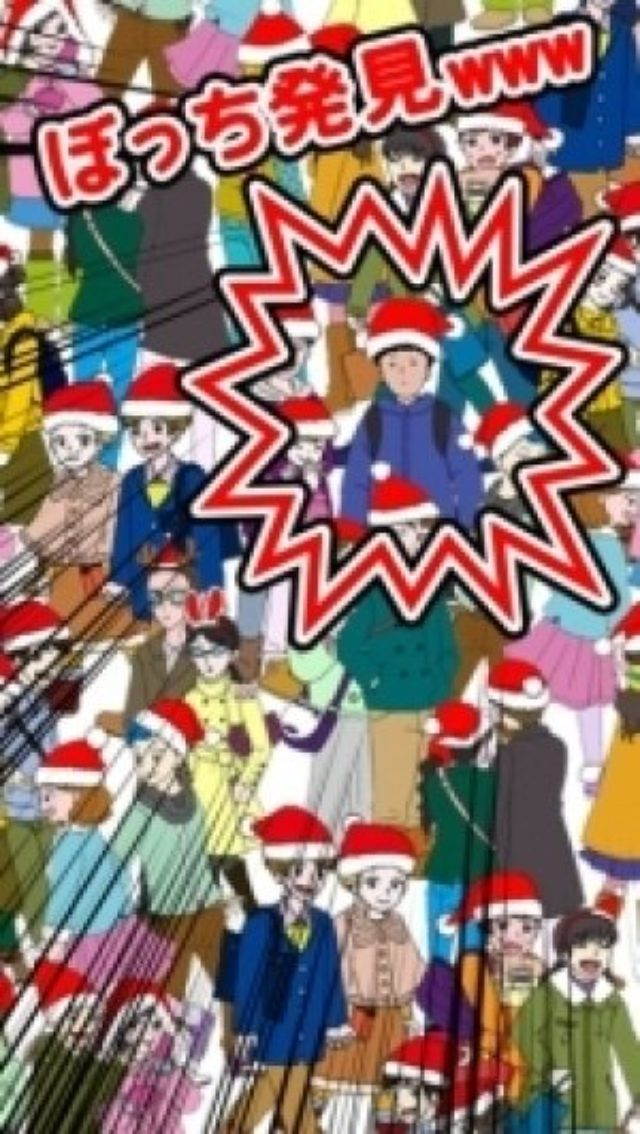 """画像: カップルの中から""""ぼっち""""を探そう『ぼっちを探せwwwww in クリスマス』"""