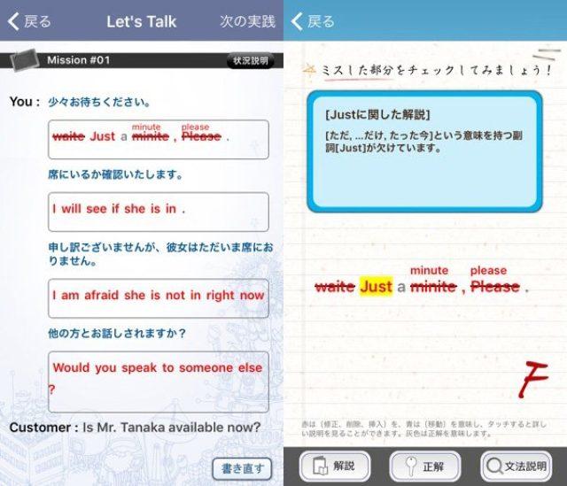 画像: 【75%オフ】添削機能付の学習アプリ『すぐに話せる英会話~ビジネス編~』が期間限定セール中!